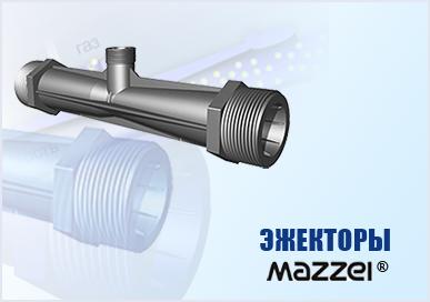 Эжекторы Mazzei®