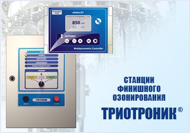 Станции финишного озонирования Триотроник®